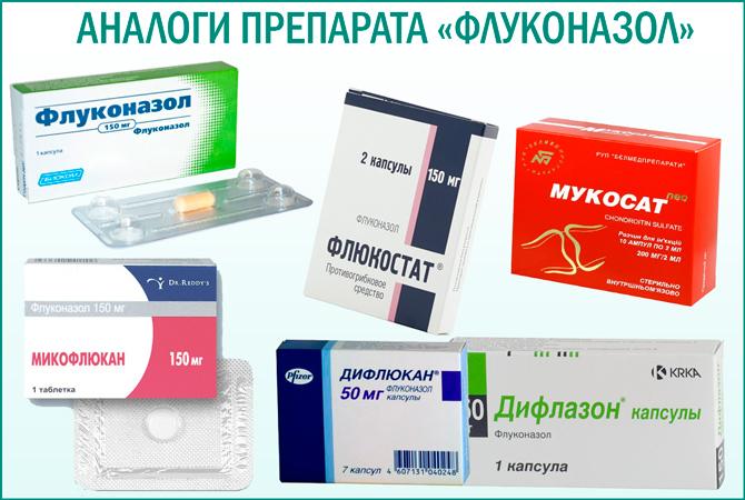 «Флуконазол»: аналоги препарата
