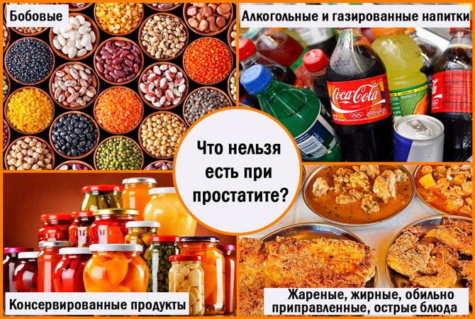 Что не рекомендуется есть при простатите