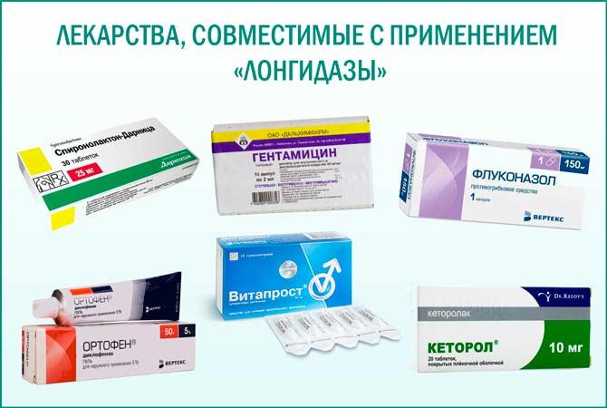 Препараты, совместимые с применением «Лонгидазы»