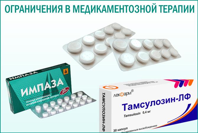 Препараты от простатита, которые противопоказаны к приему в отдельных случаях