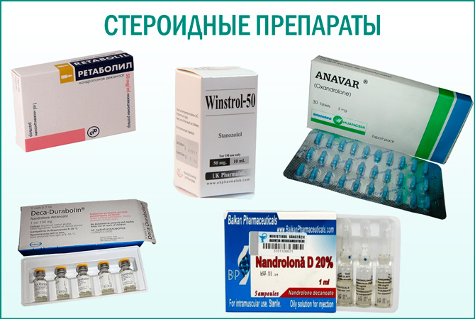 Используемые стероидные препараты