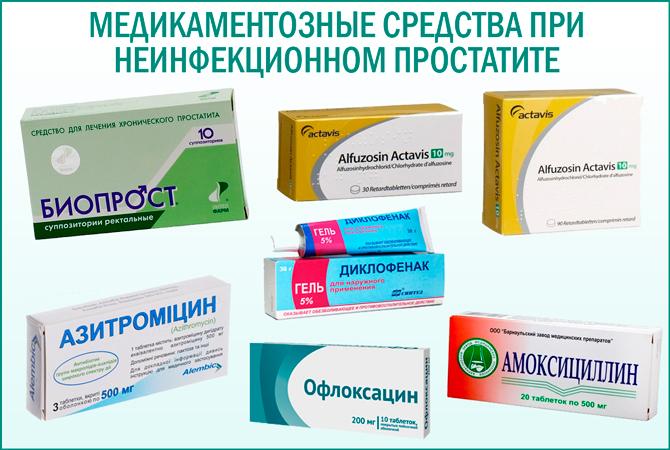 лечение простатита уретрита