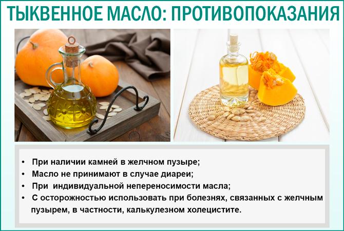 Противопоказания тыквенного масла