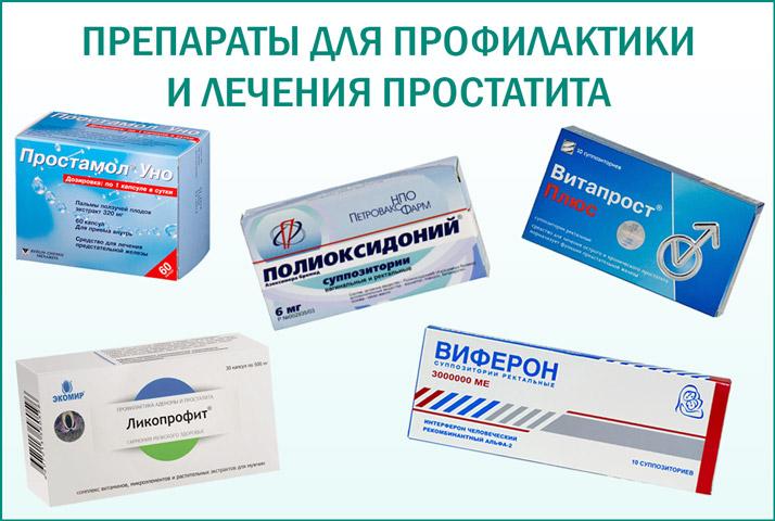 Какое лекарство можно пить для профилактики простатита