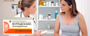 Недостатки и преимущества применения «Фурадонина» при лечении цистита