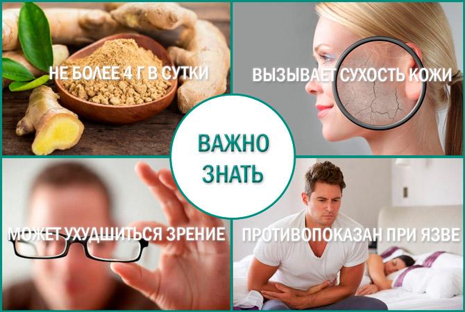 Советы и противопоказания применения имбиря