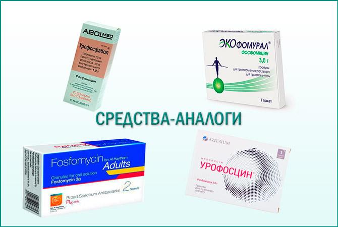 Альтернативные средства препарату Монурал