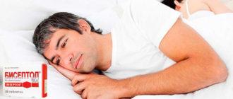 Антибактериальный препарат «Бисептол»: назначение при диагнозе «простатит»