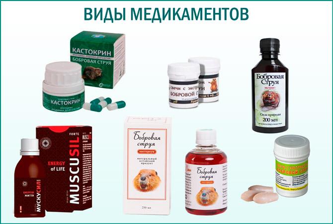 Форма выпуска медикаментов