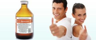 АСД 2 фракция от простатита