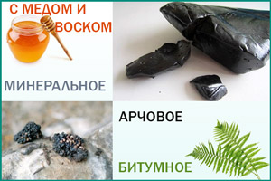 Разновидности мумиё