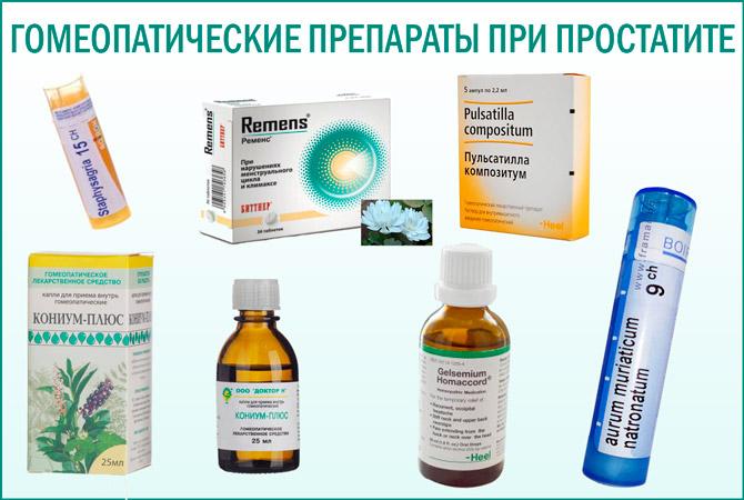 Простатит и гомеопатия