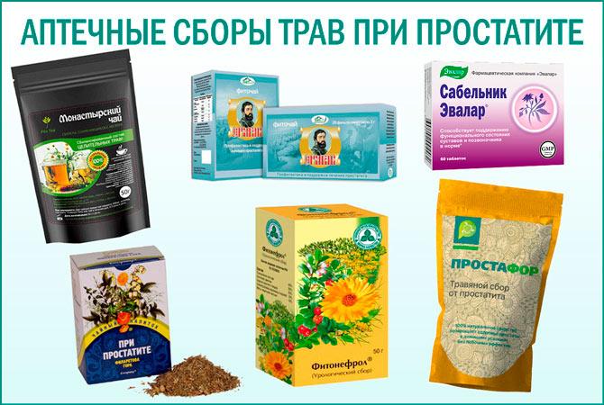 Эффективные аптечные сборы трав