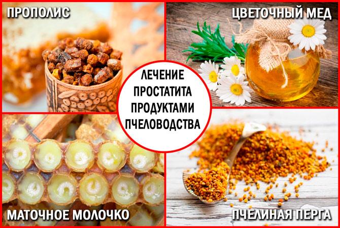 Продукты пчеловодства против рака простаты