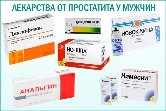 Какое лучше лекарство от простатита