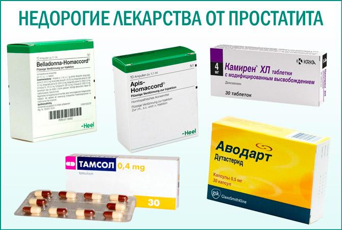 Эффективные и дешевые лекарства от простатита