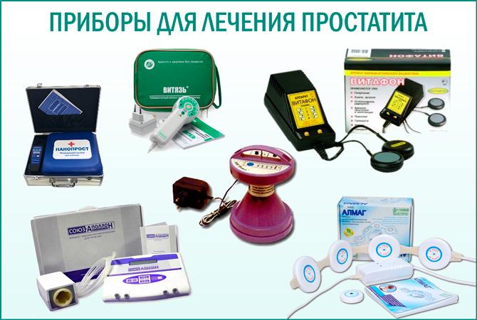 Аппарат Ермак для лечения простатита