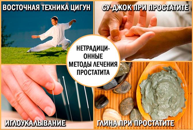 Самое эффективное лечение простатита