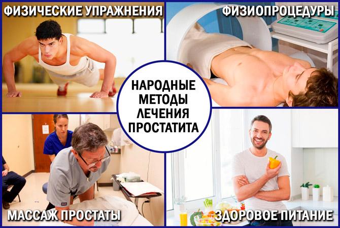 Самые эффективные способы лечения простатита