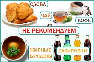 Что полезно кушать