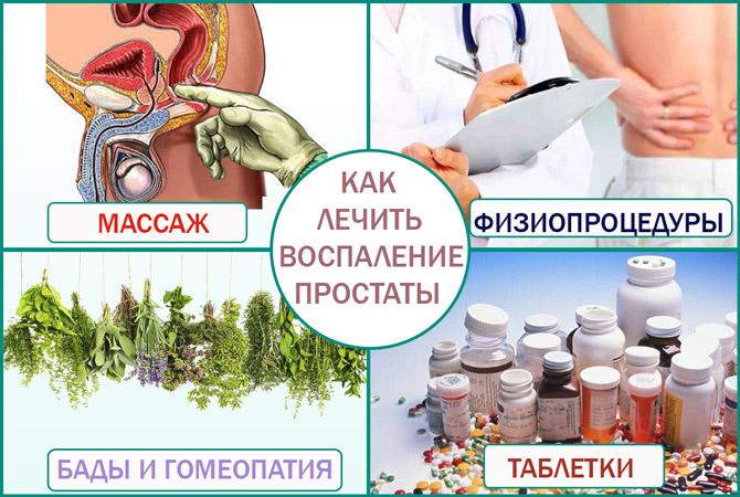 Как лечить простатит