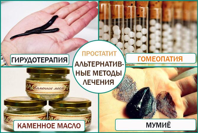 Альтернативная медицина