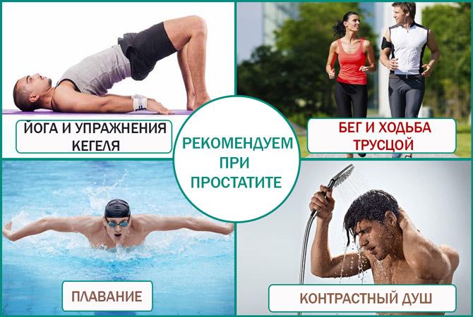 Физкультура при простатите