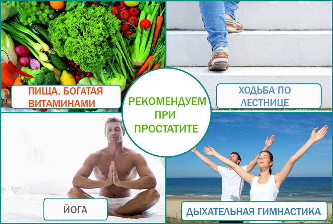 Упражнения при воспалении предстательной железы