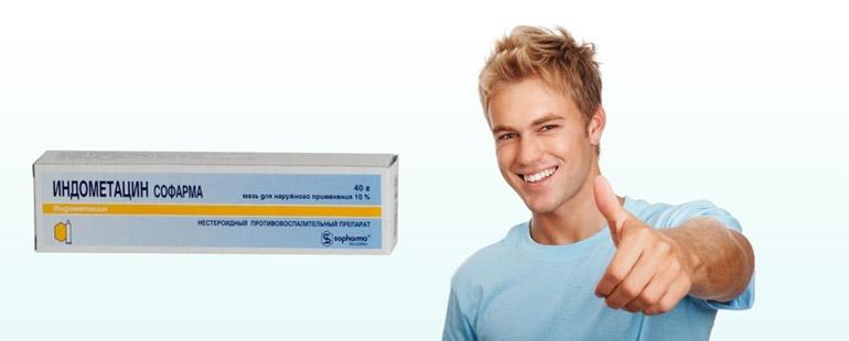 Препарат Индометацин в лечении простатита