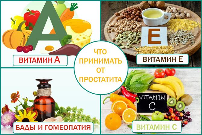 Какие витамины пить при простатите