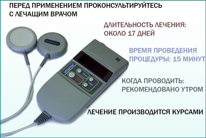 Как пользоваться Витафоном
