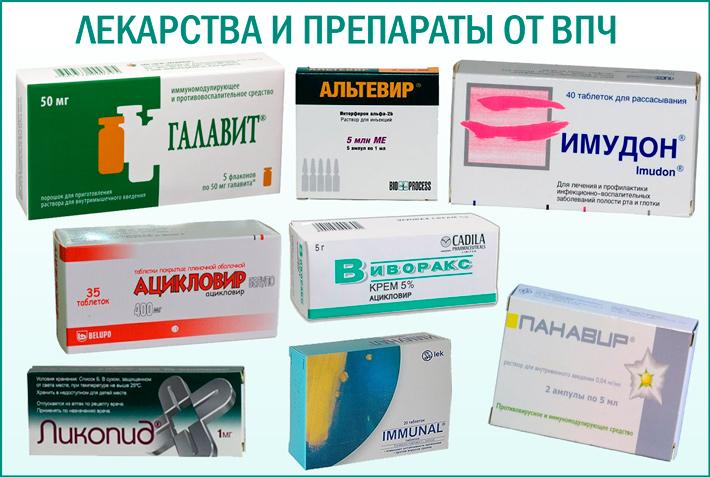 Лекарственные препараты при ВПЧ