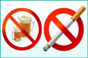 Отказ от вредных привычек при ВПЧ