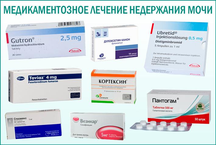 Таблетки от недержания мочи у женщин