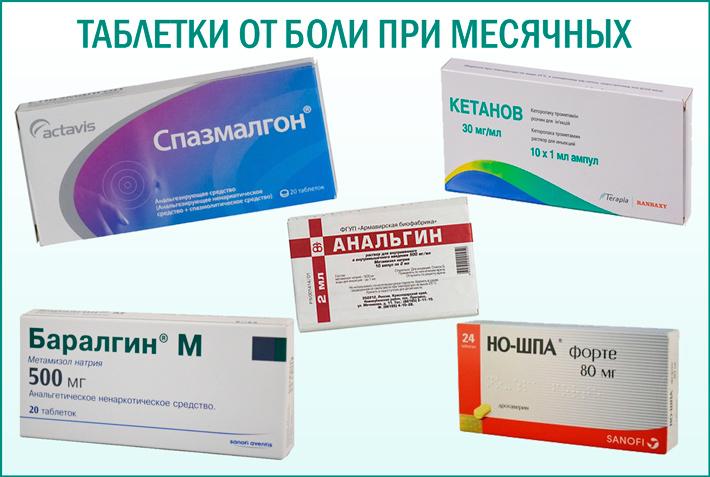 Таблетки при менструальных болях