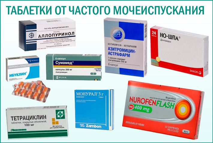 Таблетки от частого мочеиспускания