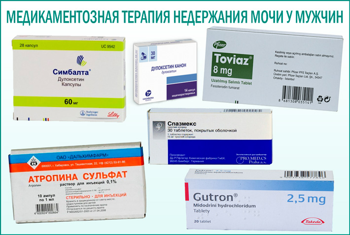 Лекарство от недержания мочи у мужчин