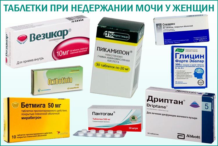 Лекарства при недержании мочи