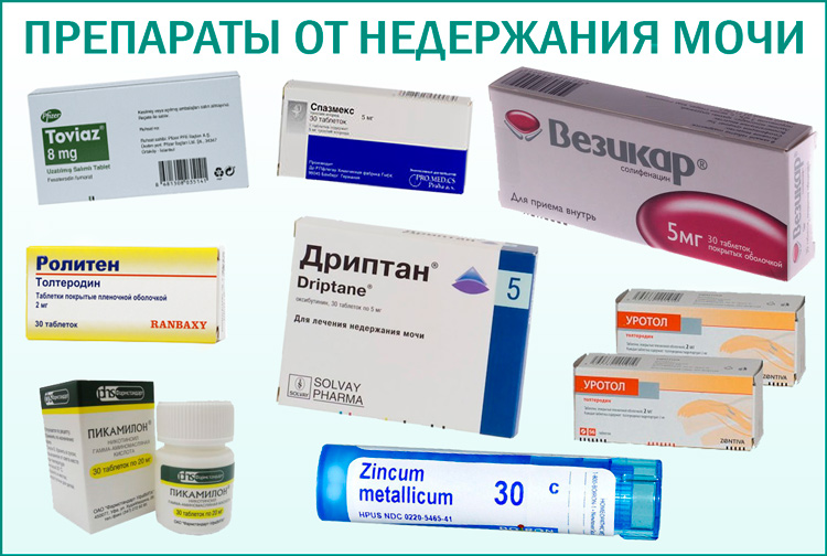 Таблетки от недержания мочи: список лекарств