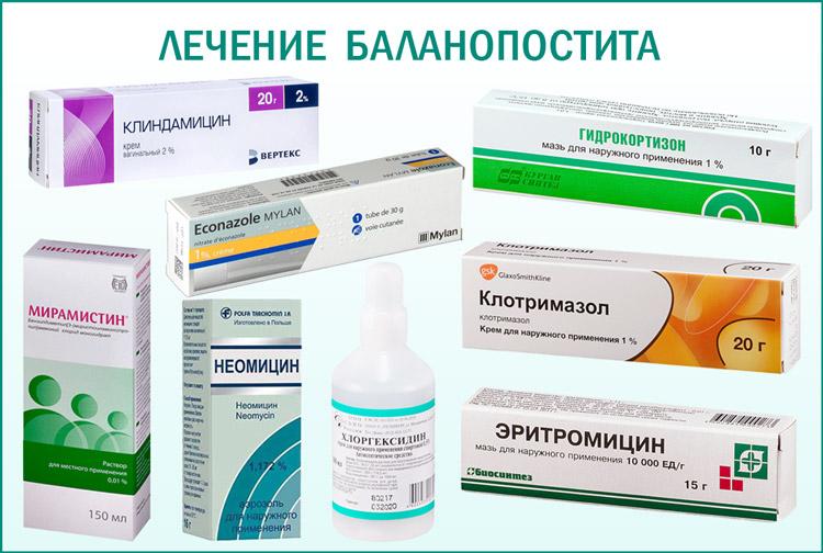 Лечение баланопостита медикаментозное