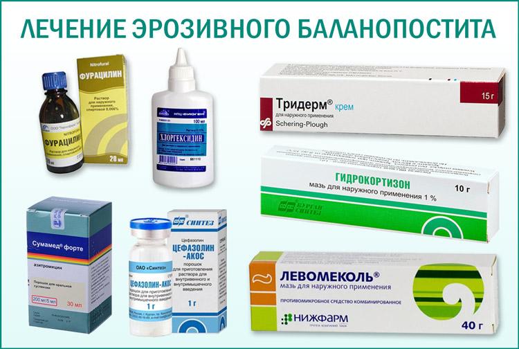 Медикаментозное лечение эрозивного баланопостита